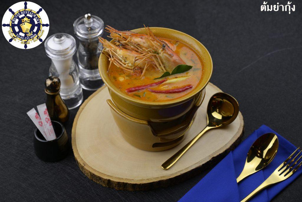 5 เมนูอาหารไทยยอดนิยม Cruise Restaurant ซอยธนิยะ ต้มยำกุ้ง