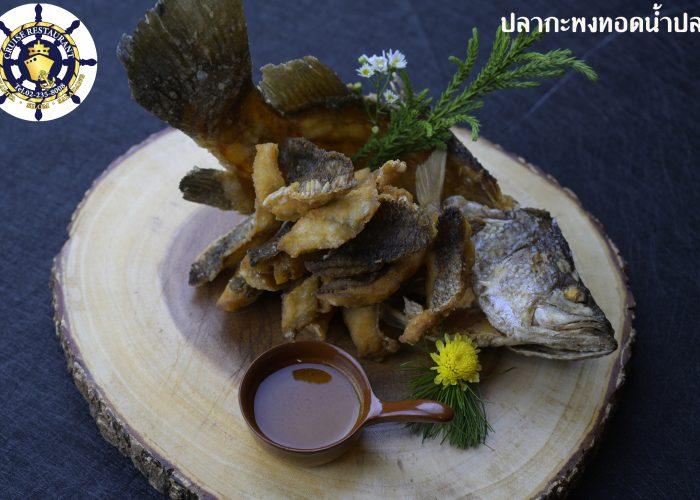 ปลากระพงทอดน้ำปลา เมนูปลาไทยสุดฮิต