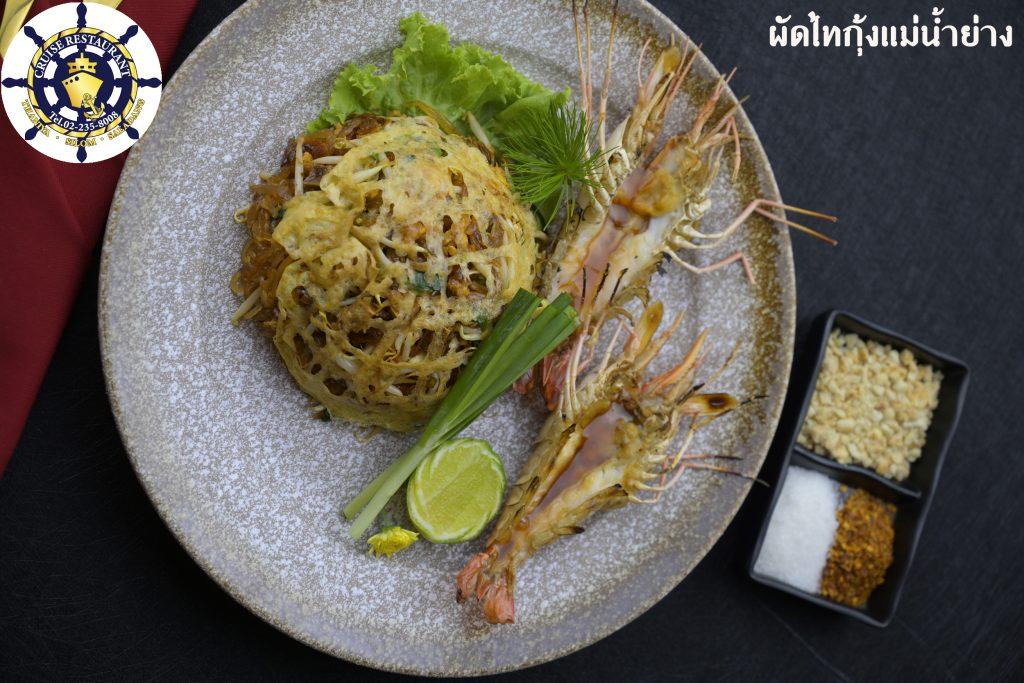 5 เมนูอาหารไทยยอดนิยม Cruise Restaurant ซอยธนิยะ ผัดไทกุ้งแม่น้ำ