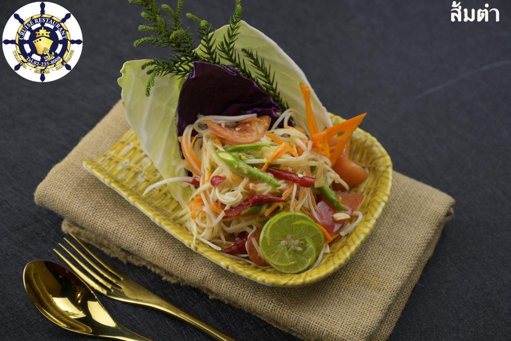 5 เมนูอาหารไทยยอดนิยม Cruise Restaurant ซอยธนิยะ ส้มตำกุ้ง