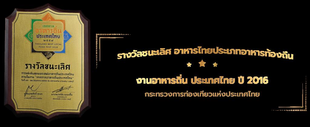 รางวัลชนะเลิศ อาหารไทยประเภทอาหารท้องถิ่น ในงานอาหารถิ่น ประเทศไทย ปี 2016 โดยกระทรวงการท่องเที่ยวแห่งประเทศไทย
