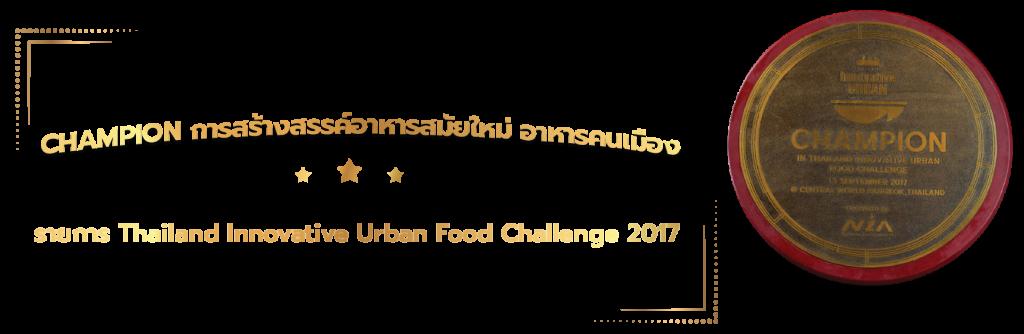 CHAMPION การสร้างสรรค์อาหารสมัยใหม่ อาหารคนเมือง ในรายการ Thailand Innovative Urban Food Challenge 2017