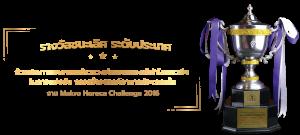 รางวัลชนะเลิศ ระดับประเทศ ถ้วยประทานจากพระเจ้าวรวงค์เธอพระองค์เจ้าโสมสวลีฯ ในการแข่งขัน การสร้างสรรค์อาหารประเภทเส้น ในงาน Makro Horeca Challenge 2016