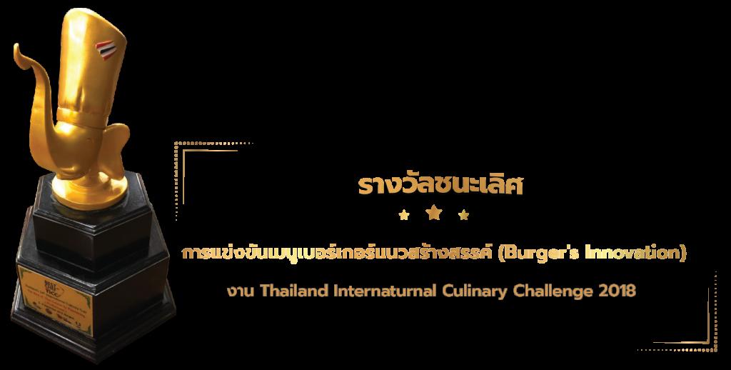 รางวัลชนะเลิศ การแข่งขันเมนูเบอร์เกอร์แนวสร้างสรรค์ (Burger's Innovation) ในงาน Thailand Internaturnal Culinary Challenge 2018