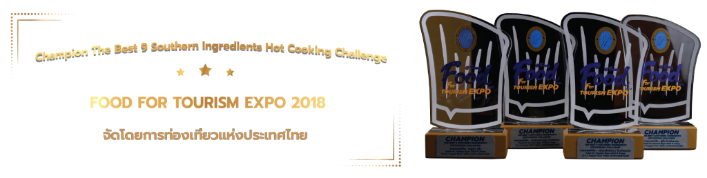 Champion The Best 9 Southern Ingredients Hot Cooking Challenge In FOOD FOR TOURISM EXPO 2018 จัดโดยการท่องเที่ยวแห่งประเทศไทย