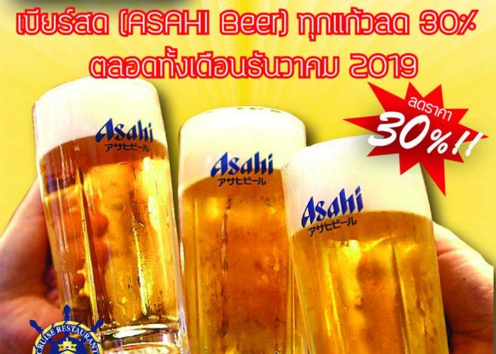 โปรโมชั่นเดือนธันวาคม : เบียร์สด (ASAHI Beer) ทุกแก้วลด 30%