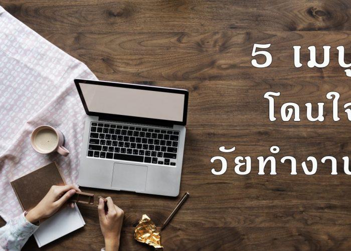5 เมนูโดนใจวัยทำงาน