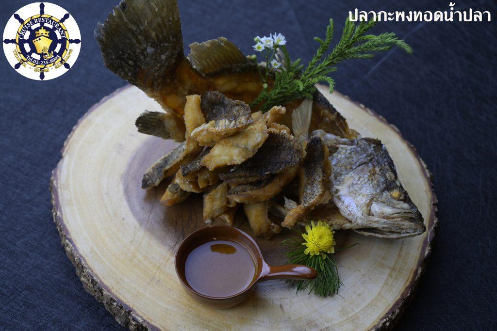 5 เมนูอาหารไทยยอดนิยม Cruise Restaurant ซอยธนิยะ ปลากะพงทอดน้ำปลา