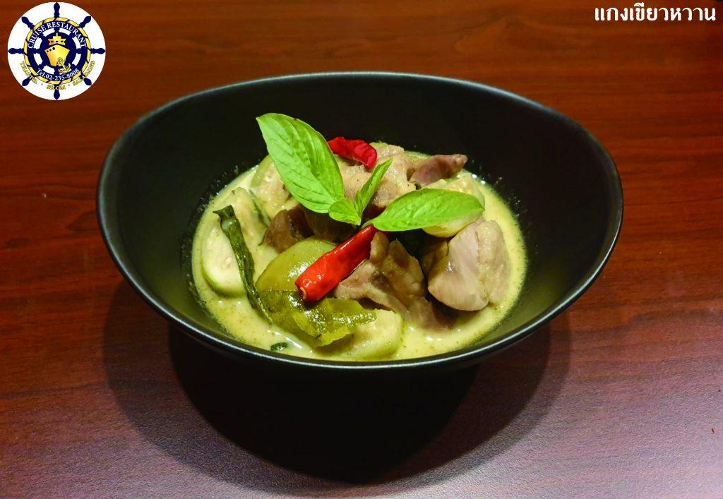 5 เมนูอาหารไทยยอดนิยม Cruise Restaurant ซอยธนิยะ แกงเขียวหวาน