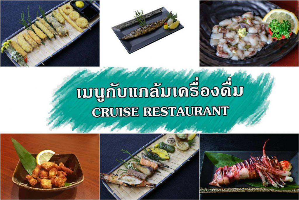 เมนูกับแกล้มที่ทานคู่เครื่องดื่มของ Cruise Restaurant ซอยธนิยะ ชุดของทอดรวมมิตร หอยโตตาเตะย่างเนย ปลาซาบะดองเบิร์นไฟ ปลาหมึกดองวาซาบิ ปลาหมึกย่าง รวมของทะเลย่างผักย่าง ท้องปลาแซลมอนทอด