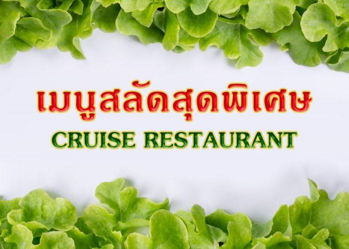 เมนูสลัดสุดพิเศษของร้าน Cruise Restaurant