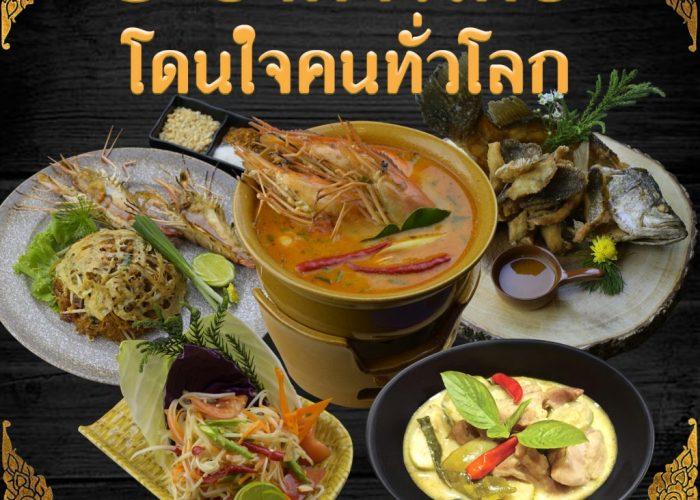 5 เมนูอาหารไทยยอดนิยม