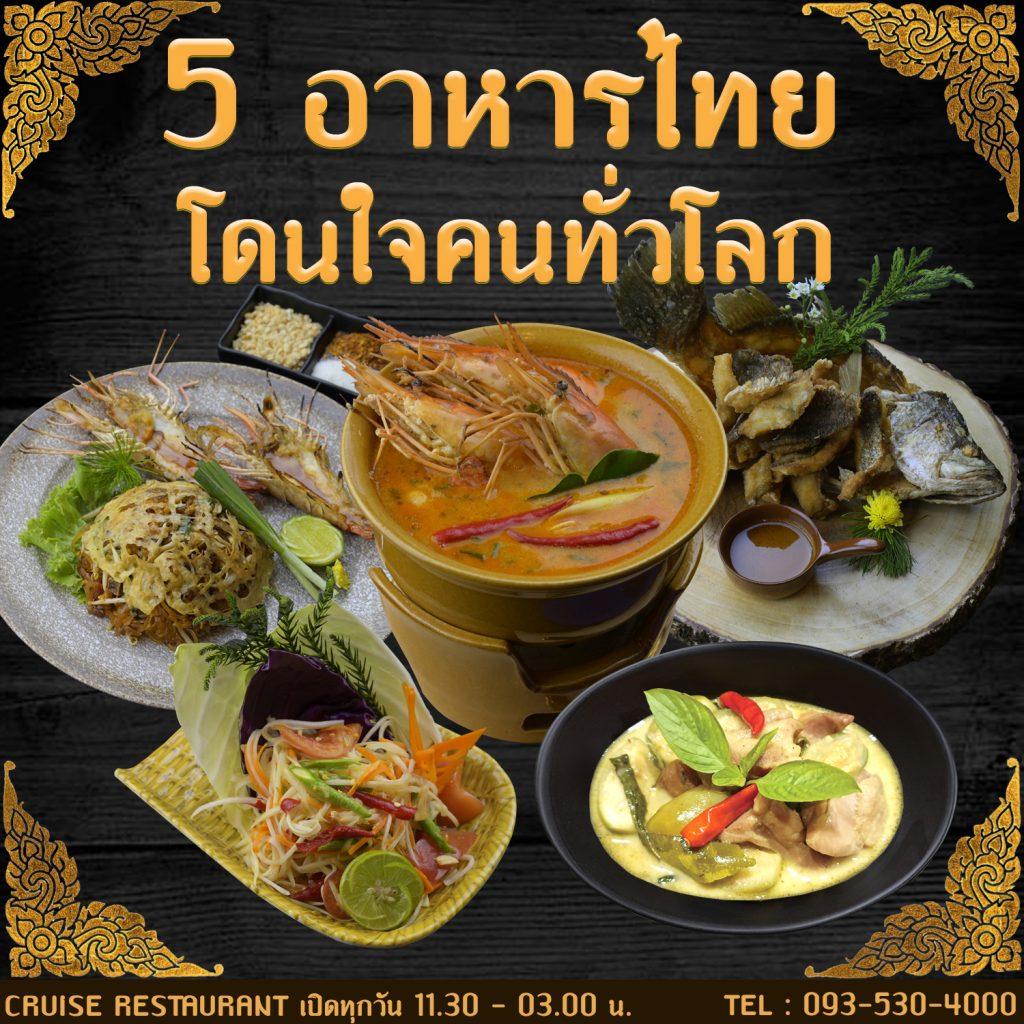 5 เมนูอาหารไทยยอดนิยม Cruise Restaurant ซอยธนิยะ 5 เมนูอาหารไทยที่ได้รับความนิยมในชาวต่างชาติมากๆ ต้มยำกุ้ง แกงเขียวหวาน ปลากะพงทอดน้ำปลา ผัดไทกุ้งแม่น้ำ ส้มตำกุ้ง