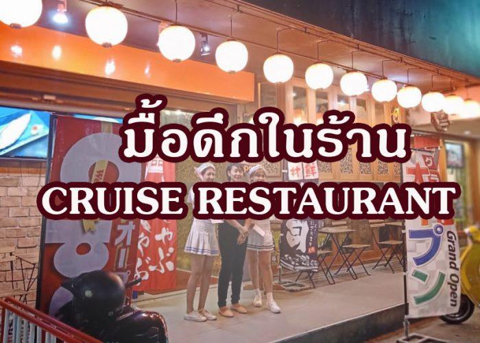 มื้อดึกในร้าน Cruise Restaurant