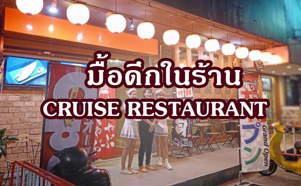 มื้อดึกในร้าน Cruise Restaurant ซอยธนิยะ