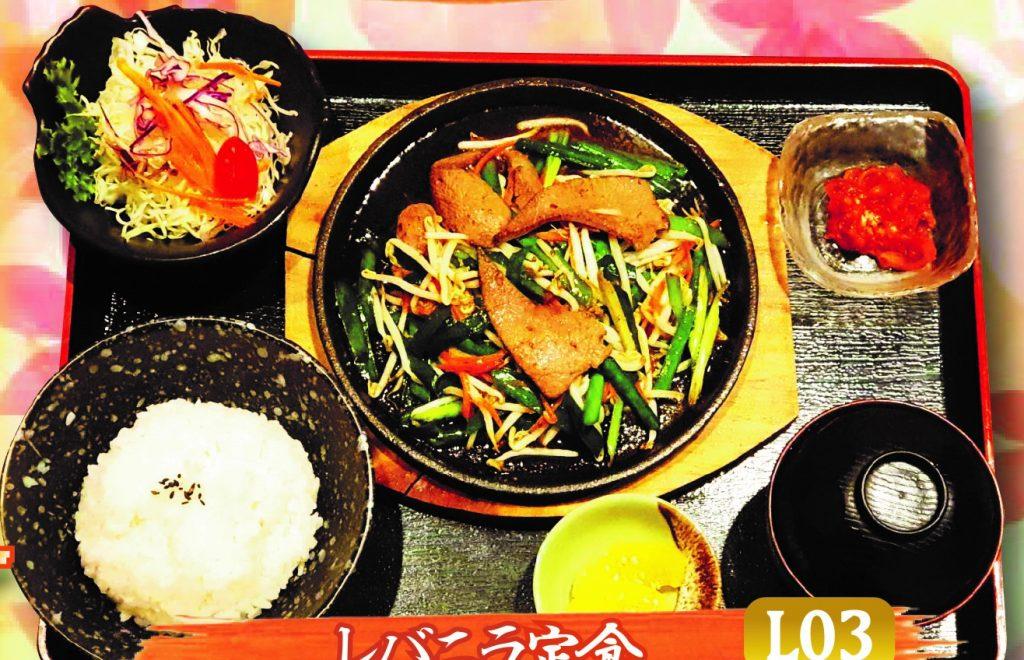 เซ็ตตับผัดกุยช่าย เมนูเซ็ตข้าว ในรายการอาหารญี่ปุ่น