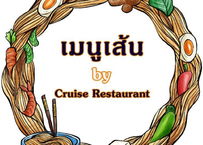 เมนูเส้นต่างๆของร้าน Cruise Restaurant
