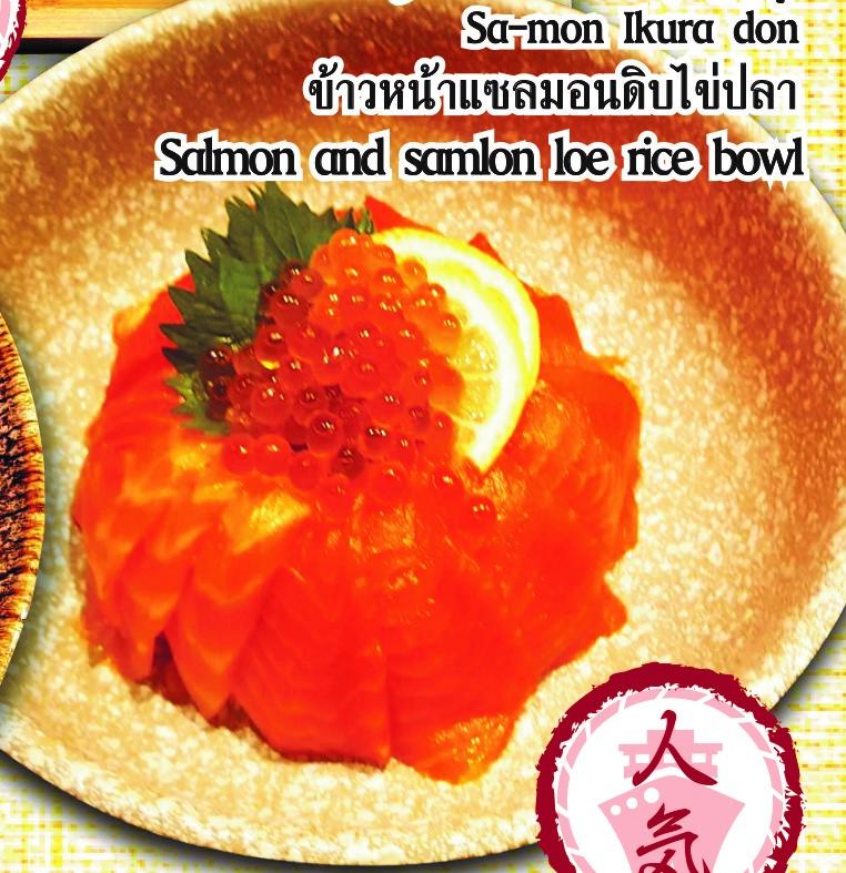 ข้าวหน้าปลาแซลมอนไข่ปลาดิบ เมนูบำรุงสมอง Cruise Restaurant ซอยธนิยะ