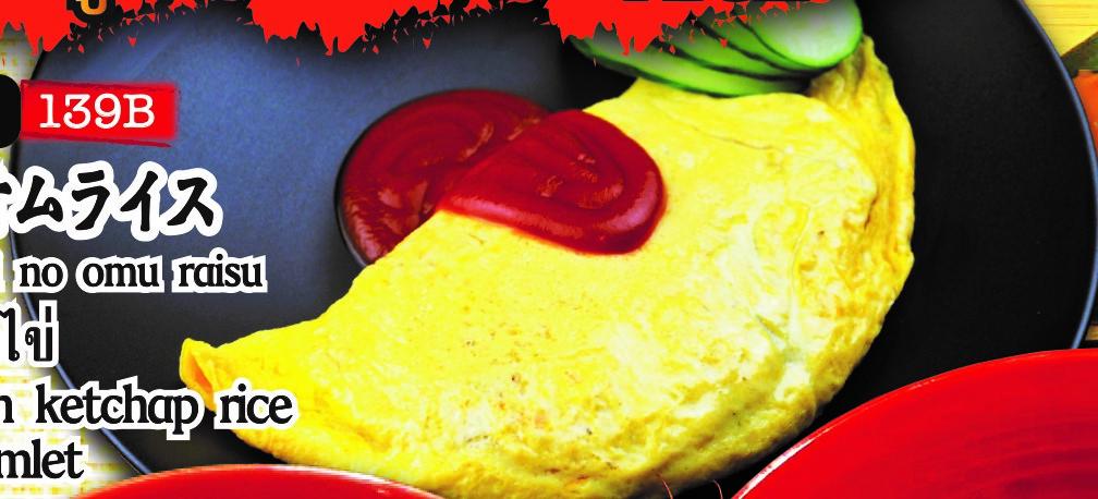 เมนูบำรุงสมอง Cruise Restaurant ซอยธนิยะ ข้าวห่อไข่