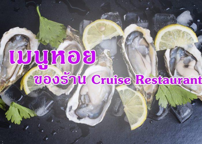 เมนูหอยของร้าน Cruise Restaurant