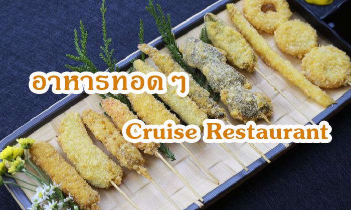 อาหารทอดๆของ Cruise Restaurant