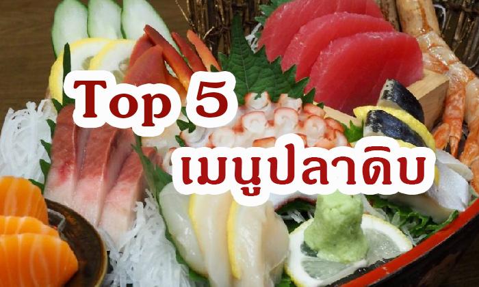 Top 5 เมนูปลาดิบ ร้าน Cruise Restaurant
