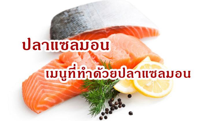 ปลาแซลมอนและเมนูที่ทำด้วยปลาแซลมอน