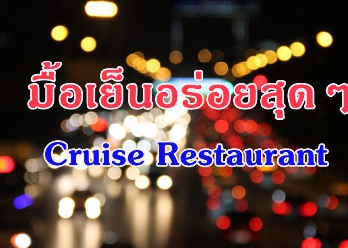 มื้อเย็นอร่อยสุดๆกับ Cruise Restaurant