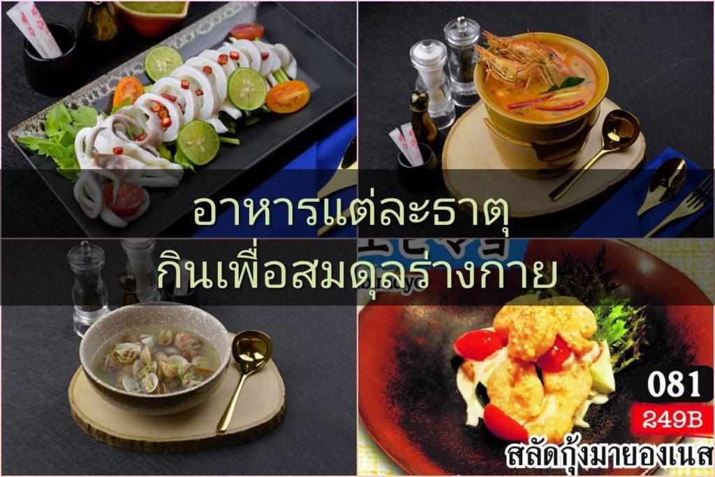 อาหารแต่ละธาตุ กินเพื่อสมดุลร่างกาย ร้าน Cruise Restaurant