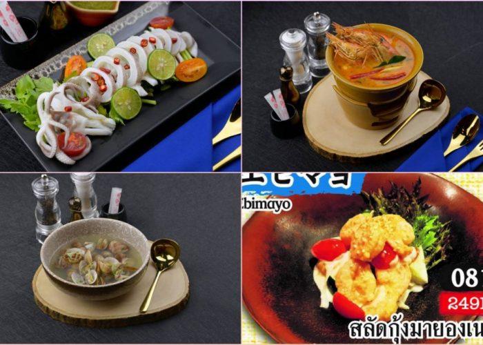 อาหารแต่ละธาตุ กินเพื่อสมดุลร่างกาย ณ ร้าน Cruise Restaurant ถ.ศาลาแดง ซ.ธนิยะ
