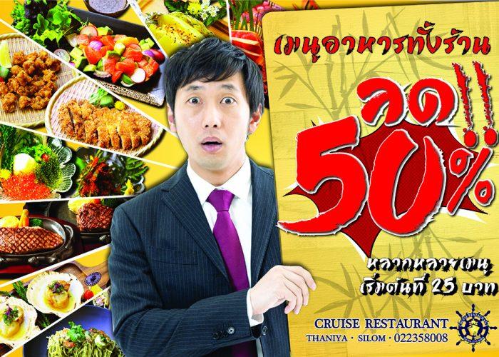 ใกล้หมดโปรลด50%แล้ว รีบมาทานอาหารที่ร้านCruise Restaurant ซอยธนิยะกัน