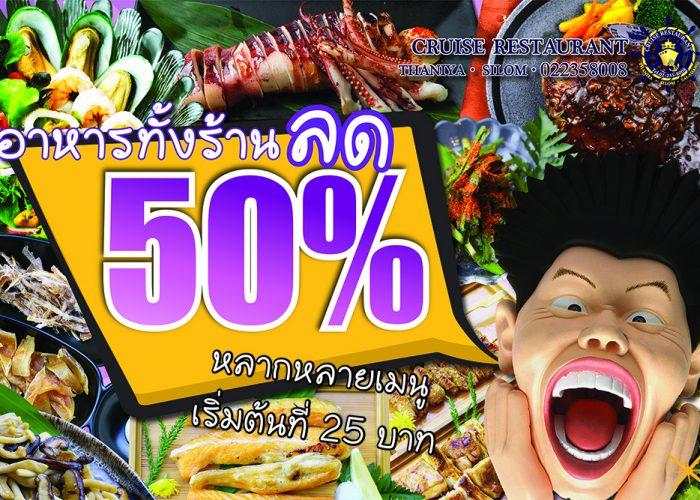 2 วันสุดท้ายแล้วกับโปรลด50% อร่อยแถมประหยัดที่ร้านครูซ ซ.ธนิยะ ถ.สีลม
