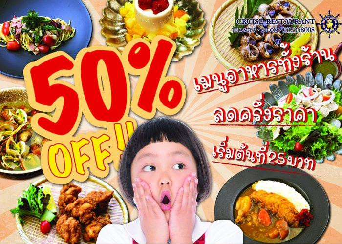 ย้ำเตือนกับโปรโมชั่นลด50%  ร้านอาหารญี่ปุ่นCruise Restaurant ถนนสีลม