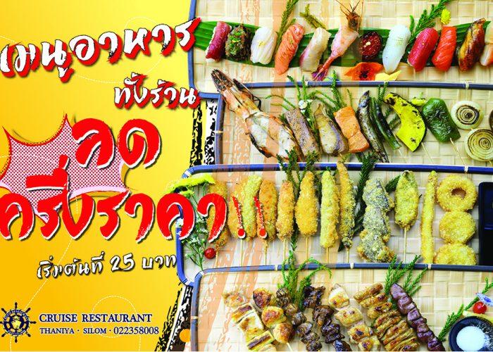 กินและดื่มที่ร้านครูซ ซอยธนิยะ อาหารอร่อย กับแกล้มดี ความสุขที่ลงตัว