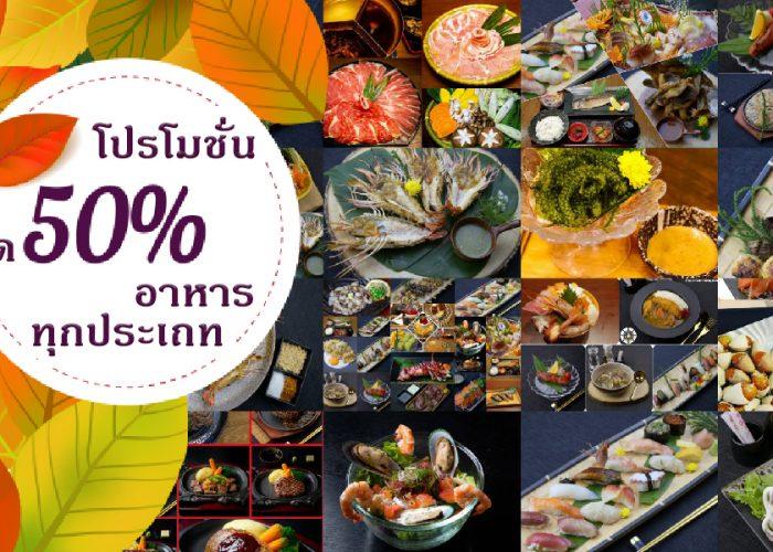 พิเศษสุดกับโปรโมชั่นลด 50 % ทุกรายการอาหาร ที่ร้านอาหารญี่ปุ่นครูซ ซอยธนิยะ