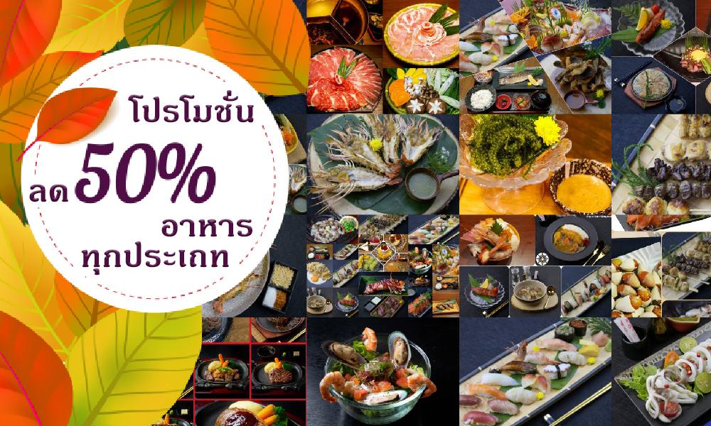 โปรโมชั่นลด 50 % ทุกรายการอาหาร ที่ร้านอาหารญี่ปุ่นครูซ ซอยธนิยะ